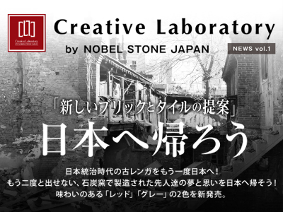 Creative Laboratory NEWS vol.1
