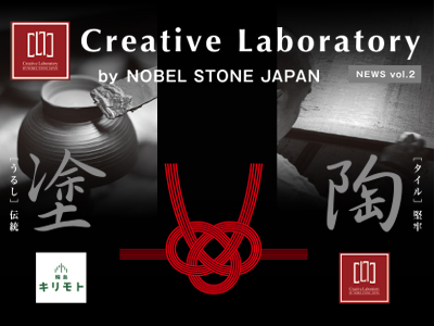Creative Laboratory NEWS vol.2
